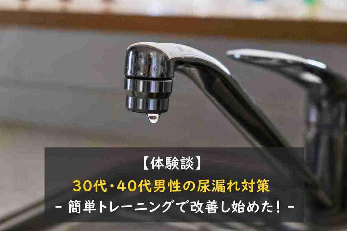 【体験談】30代・40代男性の尿漏れ対策 - 簡単トレーニングで改善し始めた! -