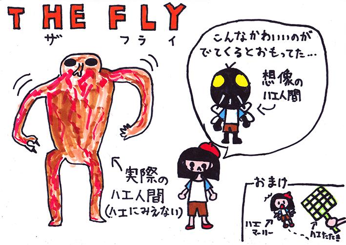 ザ・フライ(The Fly) - 小学生...