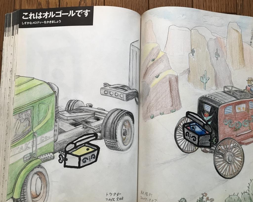 f:id:maro-ippuku-douzo:20171205064015j:plain