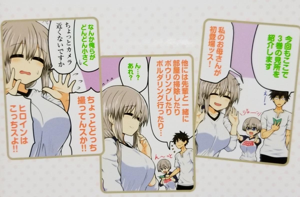 宇崎 ちゃん は 遊び たい 3 巻