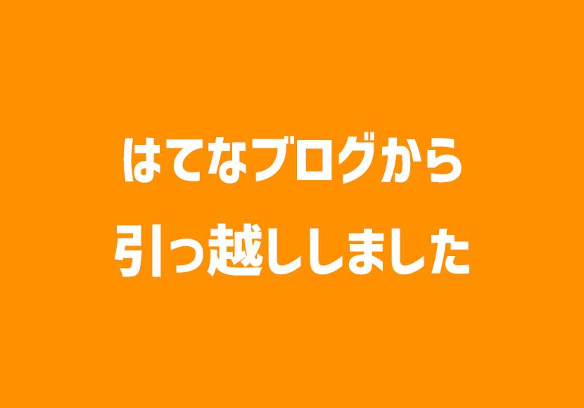 f:id:maroharu16:20190616142650p:plain