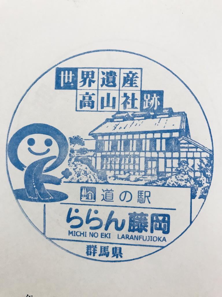 道の駅ららん藤岡スタンプ