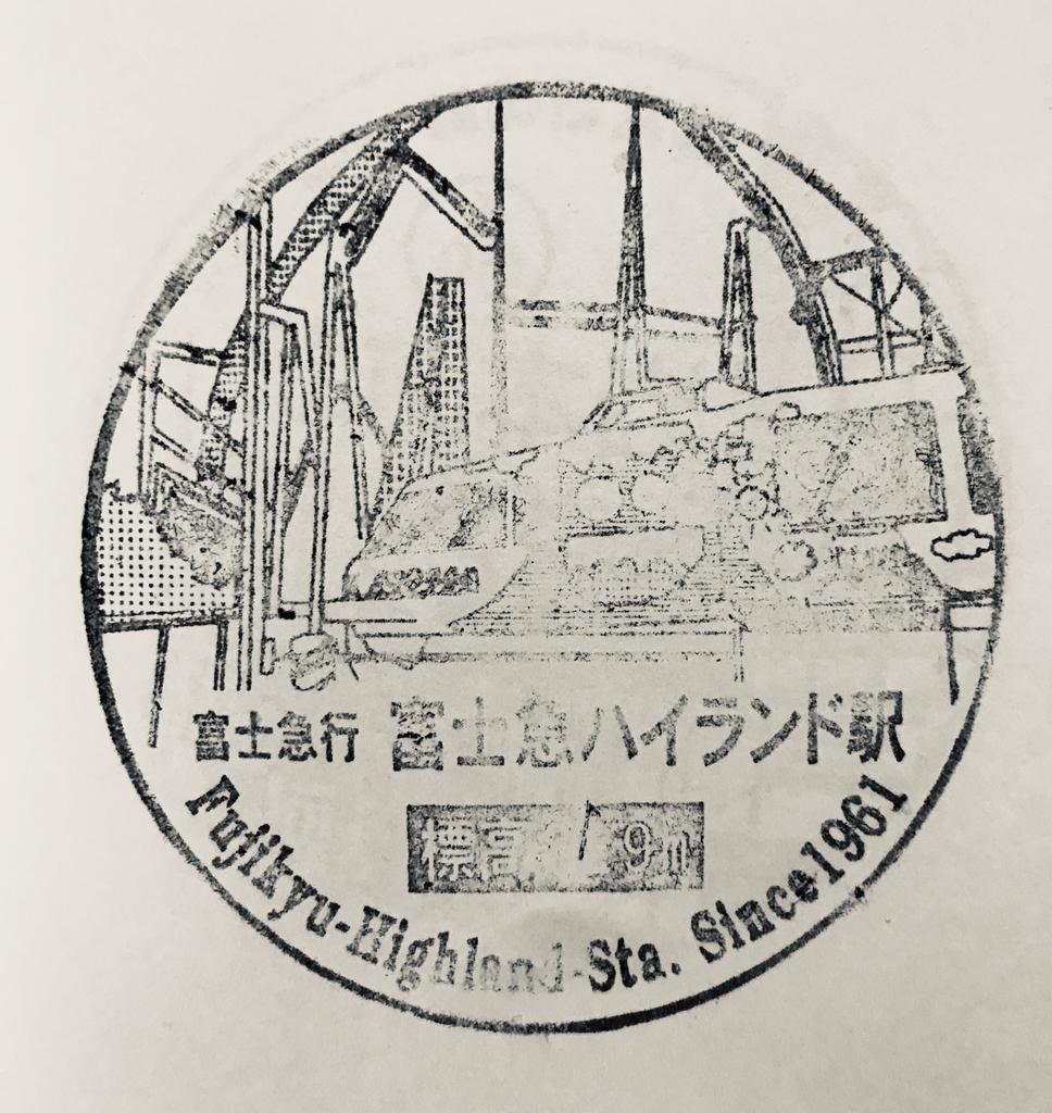 富士急ハイランド駅のスタンプ