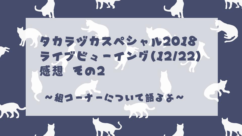 タカラヅカスペシャル2018記事その2
