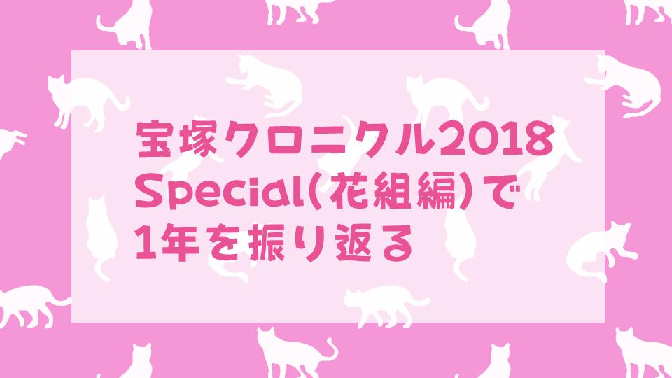 「宝塚クロニクル2018 Special 花組編」(スカステ)を観て1年を振り返る