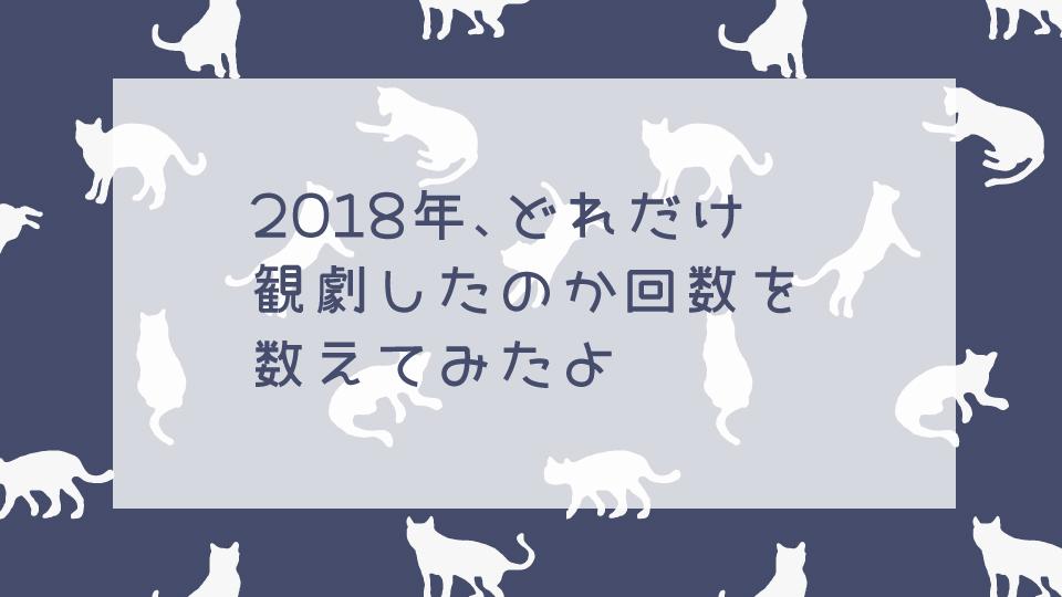 2018年、私が観劇した宝塚の演目などまとめ