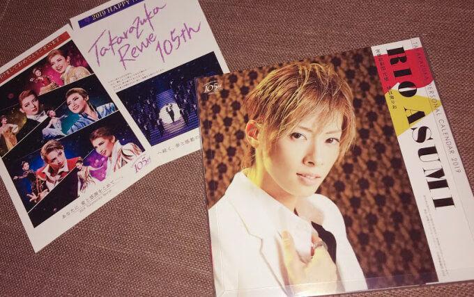 【雑記】お正月とタカラヅカ 年賀状と明日海りおさんカレンダー