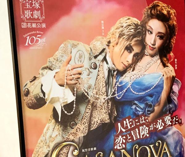 CASANOVAのB2ポスターをポスターフレームに入れたよ