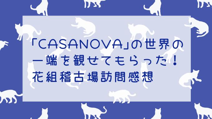 タカラヅカニュース 花組稽古場訪問でCASANOVAの世界をちょっと観られた