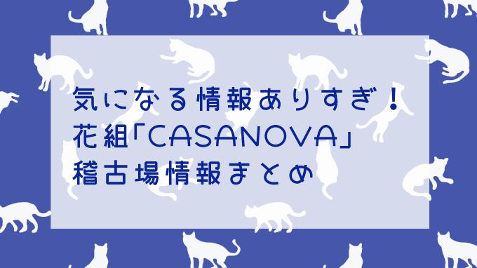 花組公演「CASANOVA」稽古場情報内容まとめ