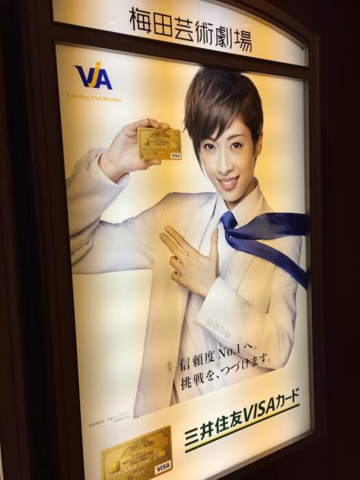 梅田芸術劇場のVISAパネル