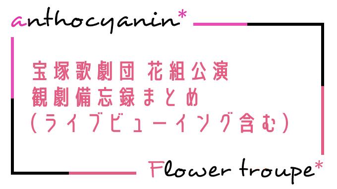 宝塚歌劇団 花組観劇備忘録