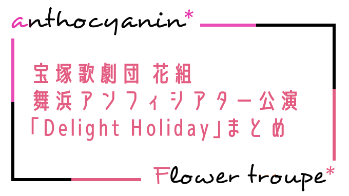 Delight Holidayまとめ
