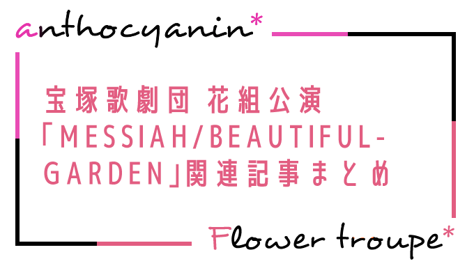 MESSIAH/BEAUTIFUL GARDEN関連記事まとめ