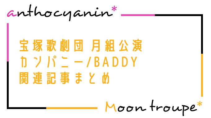 カンパニー/BADDY 関連記事まとめ