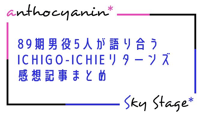 ICHIGO-ICHIEリターンズ感想まとめ