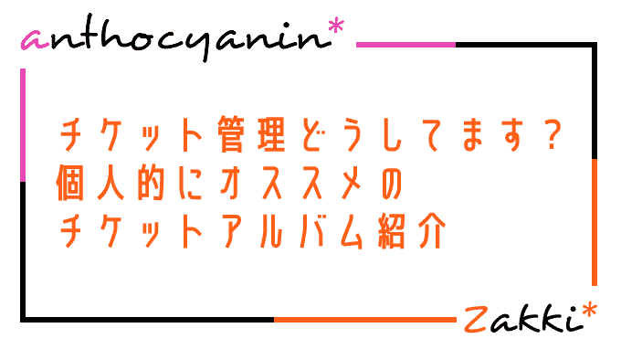オススメのチケットアルバム紹介