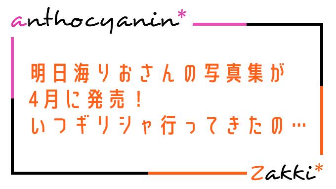 りおちゃん写真集発売!