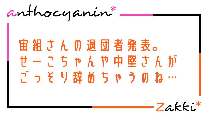 宙組さん退団者発表(オーシャンズ11)