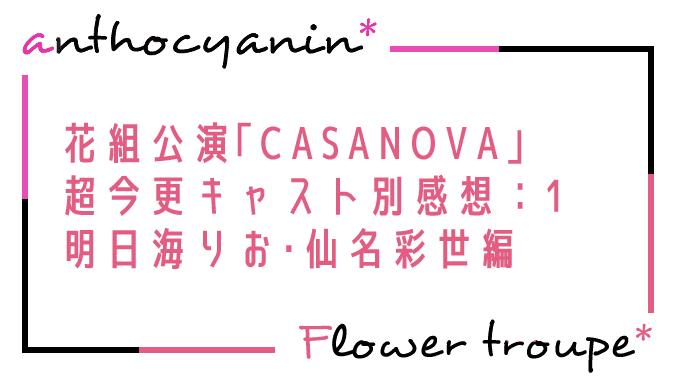 CASANOVAキャスト別感想(明日海りお・仙名彩世)