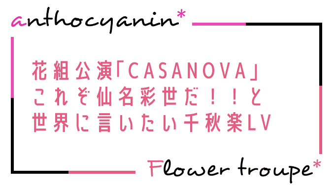 CASANOVA千秋楽LV