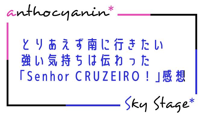 「Senhor CRUZEIRO!」感想