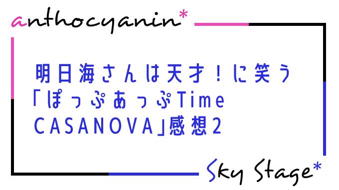 ぽっぷあっぷTime感想2