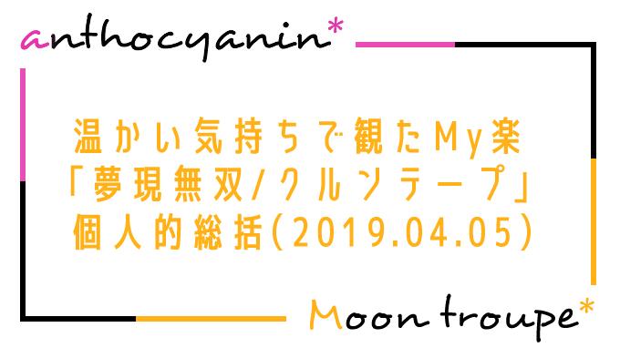 20190405月組さん観劇感想