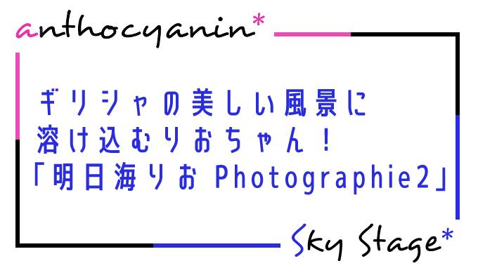 明日海りお Photographie2感想