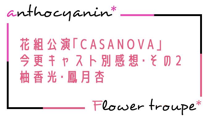 CASANOVAキャスト別感想(柚香光・鳳月杏)