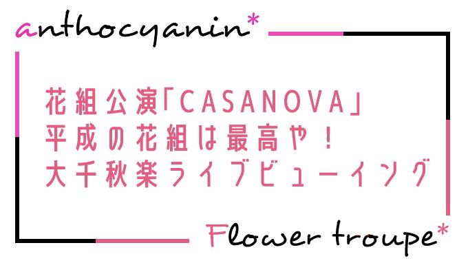 平成の花組は最高!「CASANOVA」大千秋楽ライブビューイングざっくり感想