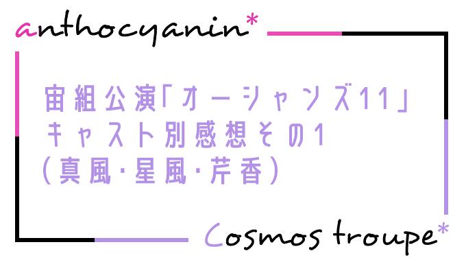 「オーシャンズ11」キャスト別感想(真風涼帆・星風まどか・芹香斗亜)