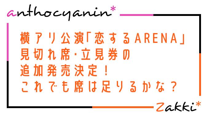 「恋するARENA」追加発売決定