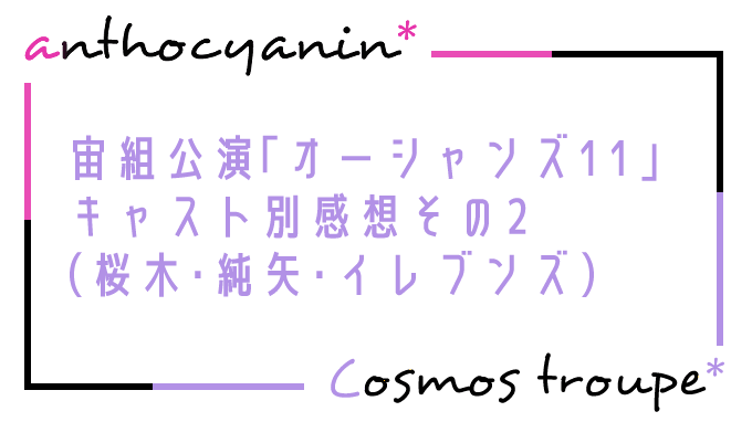 【宙組】「オーシャンズ11(宝塚)」超今更キャスト別感想・その2(桜木みなと・純矢ちとせ・イレブンズ)