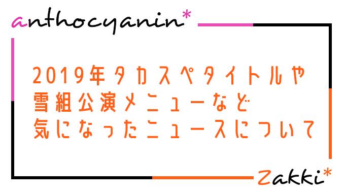 2019タカスペ発表・雪組公演メニューなど気になった宝塚関連ニュース