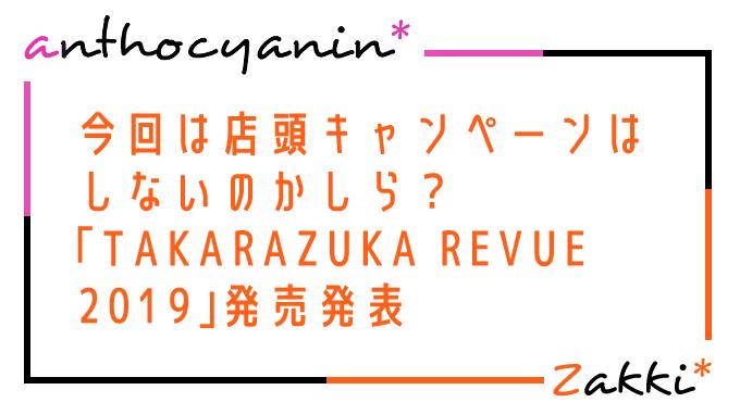 予約キャンペーンって毎年してたかな?「TAKARAZUKA REVUE 2019」発売予告