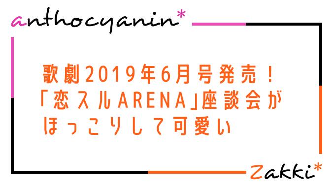 歌劇6月号発売!「恋スルARENA」座談会がほっこりして可愛い