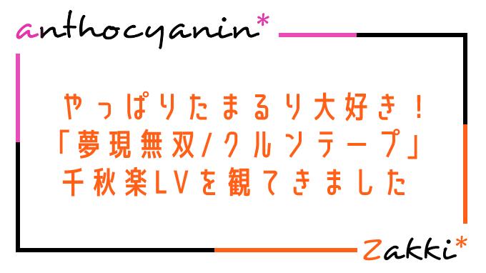 「夢現無双/クルンテープ」千秋楽LV