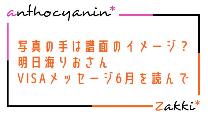 譜面リングのお話中…?明日海りおさんVISAメッセージ(2019.06)感想