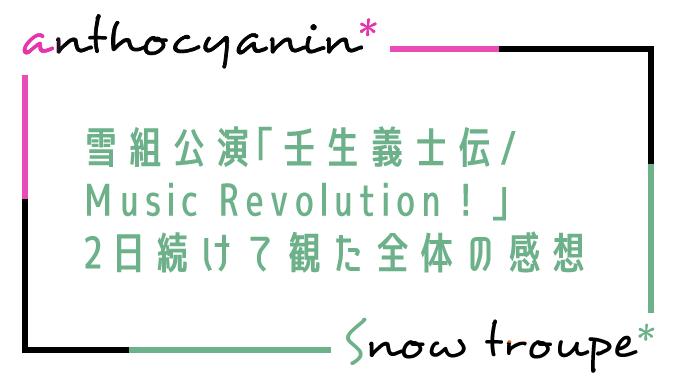 【雪組】「壬生義士伝/Music Revolution!(宝塚)」ざっくり全体感想。心に沁みるお芝居でした