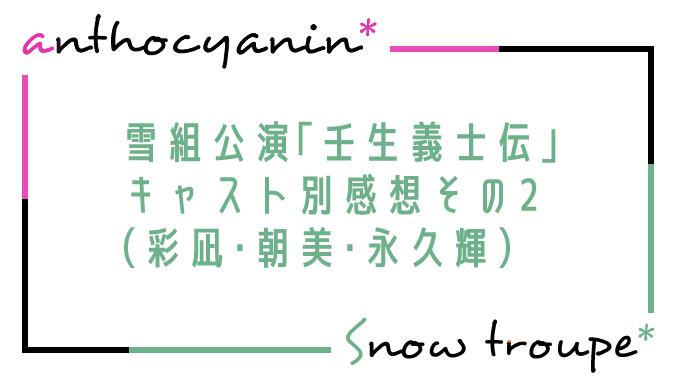 壬生義士伝キャスト別感想 彩凪翔さん・朝美絢さん・永久輝せあさん