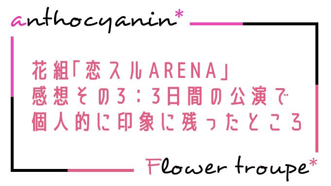 恋あり感想3