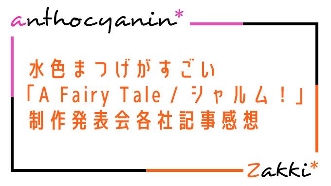 水色まつげがすごい…「A Fairy Tale / シャルム!」制作発表会各社記事