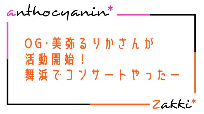 宝塚OG、美弥るりかさんが舞浜でコンサート!すごいやったー!