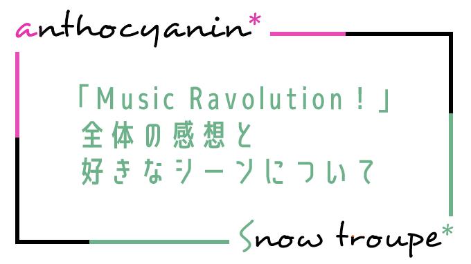 【雪組】一徳先生らしいな~と思った「Music Revolution!(宝塚)」全体・お気に入りシーンの感想