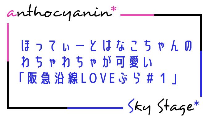 阪急沿線LOVEぶら#1感想