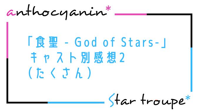 【星組】「食聖 - God of Stars-」キャスト別感想2(華形・天寿・音波・瀬央・有沙・舞空)