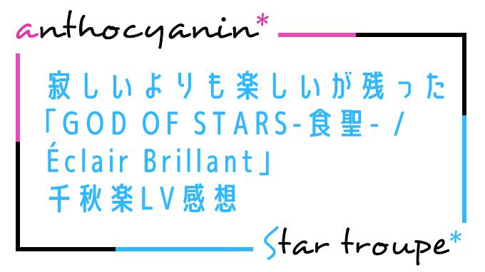 寂しいよりも楽しいが残った「GOD OF STARS-食聖- /Éclair Brillant」千秋楽LV感想