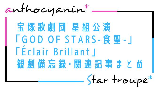 宝塚歌劇団 星組公演「GOD OF STARS-食聖-/Éclair Brillant」関連記事まとめ