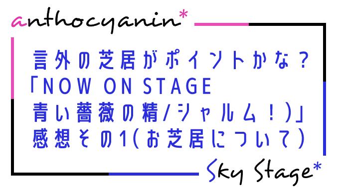 「NOW ON STAGE(花組 青い薔薇の精/シャルム!)」感想その1(お芝居について)